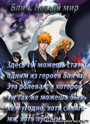 http://bleachnovmir.ucoz.ru/1/1_kopija.jpg
